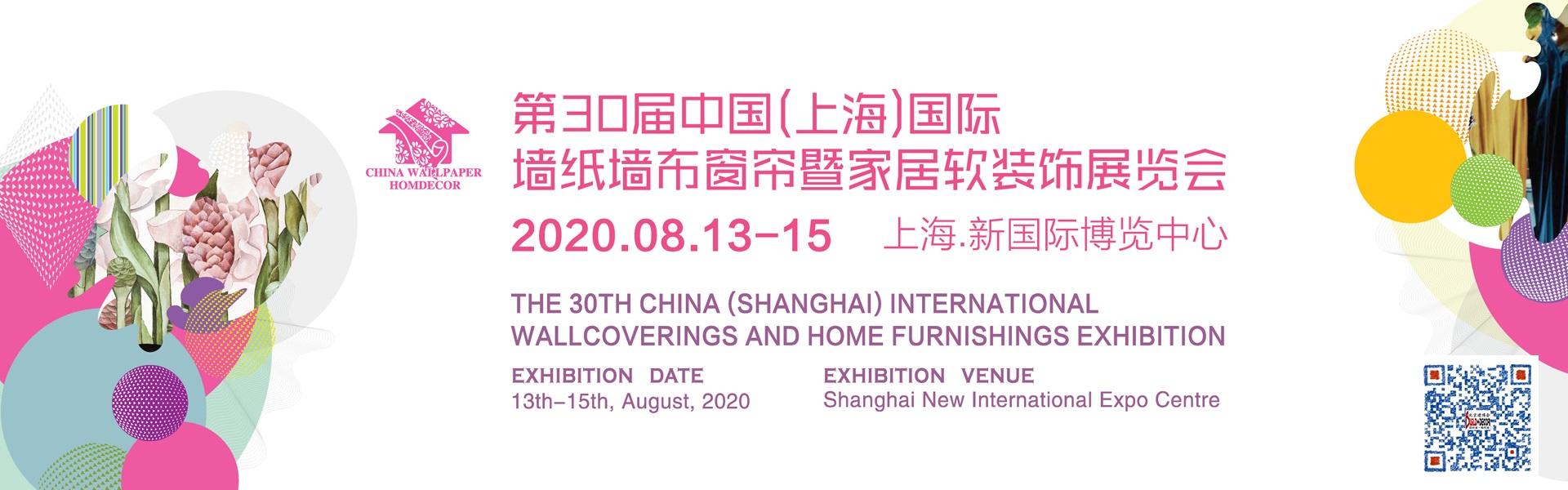 上海墙布展览会《展位咨询》第30届上海壁布墙布展会